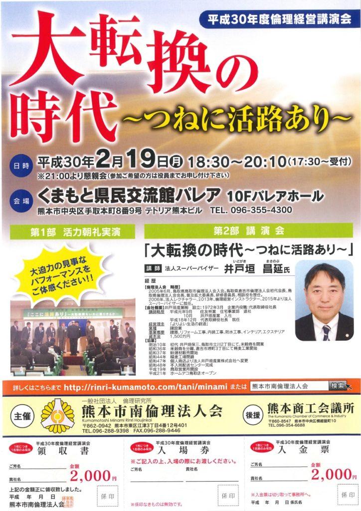 平成30年度倫理経営講演会(熊本市南倫理法人会主催)