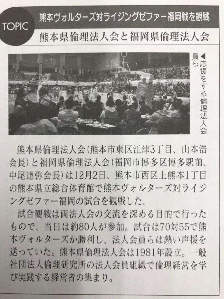 熊本県倫理法人会熊本経済記事