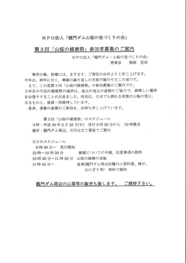 「山桜の植樹祭」参加者募集のご案内②