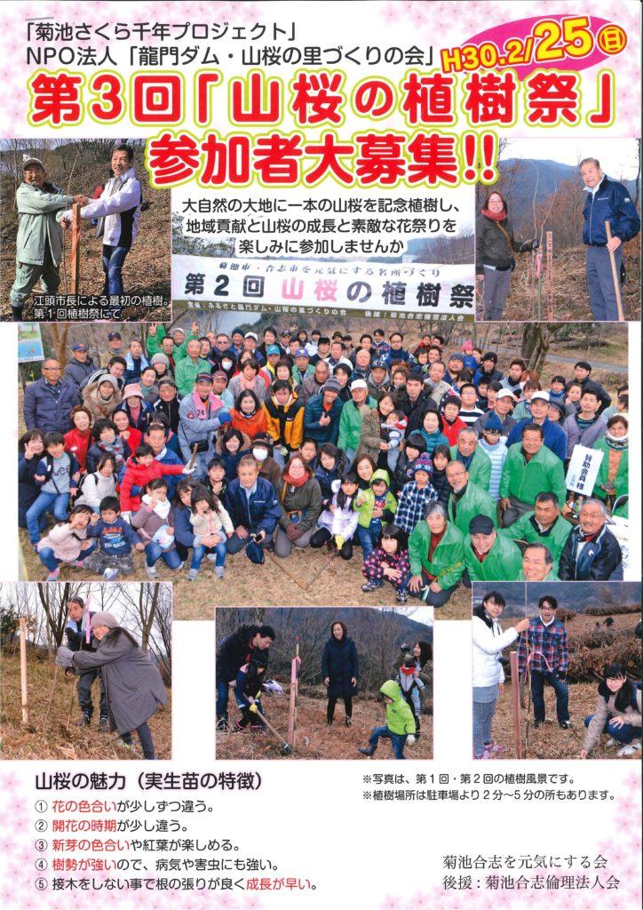 「山桜の植樹祭」参加者募集のご案内①