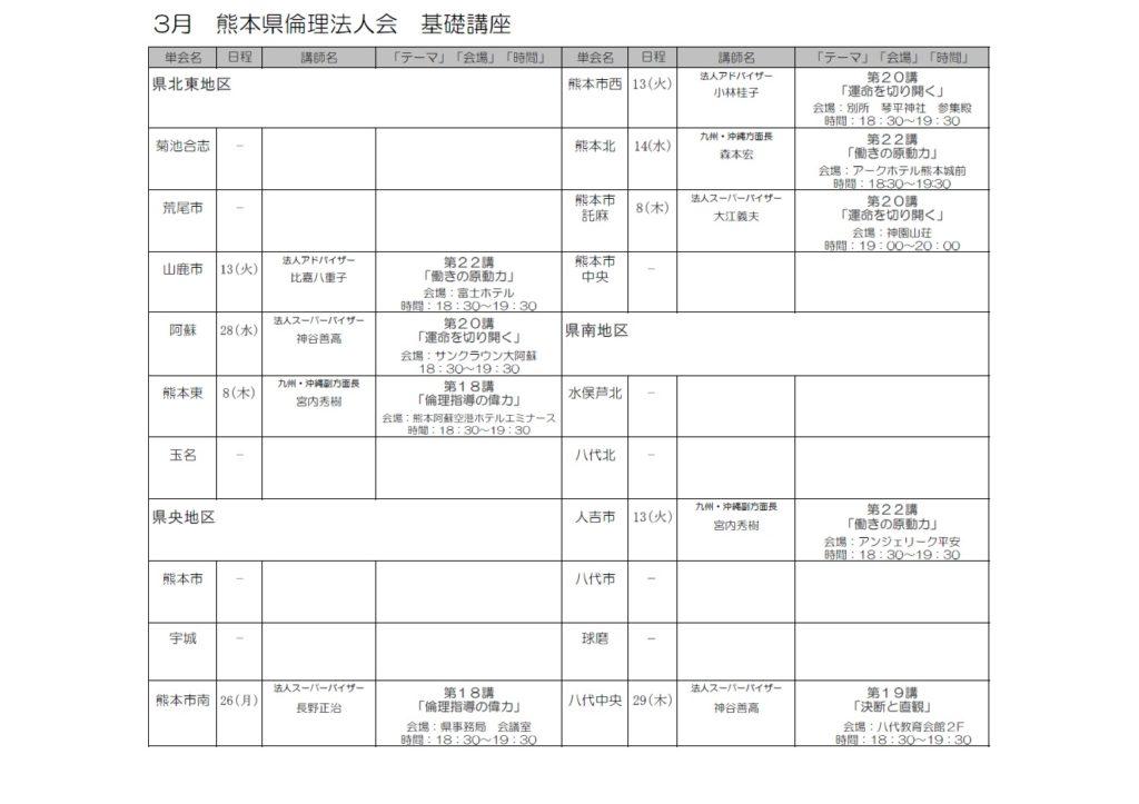 基礎講座3月予定表
