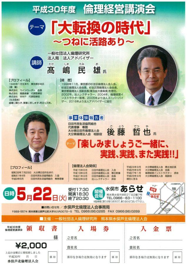 水俣芦北倫理法人会倫理経営講演会