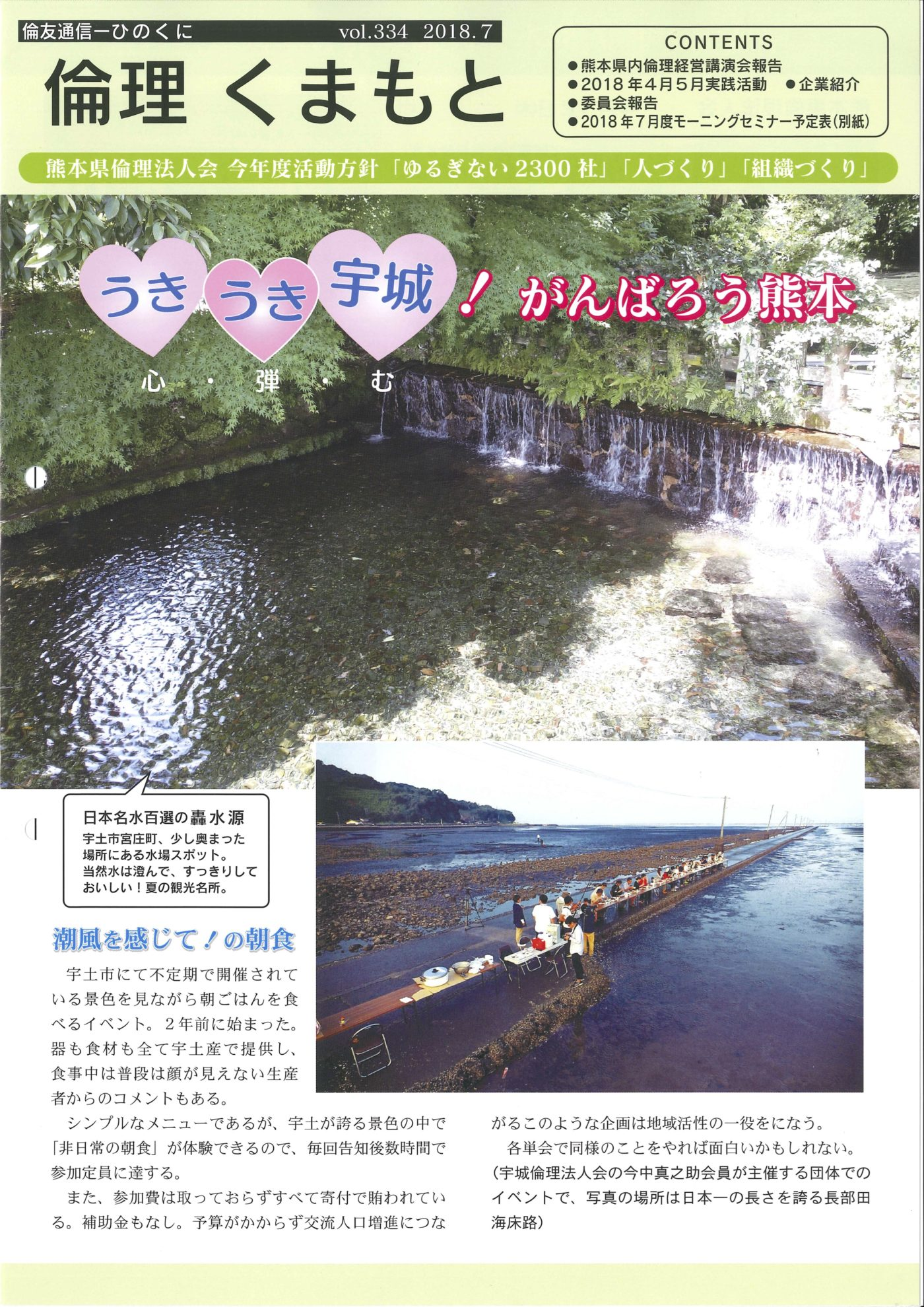 kaihou_330.jpg