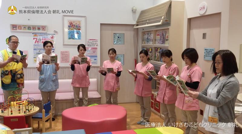 活力朝礼の紹介(動画)