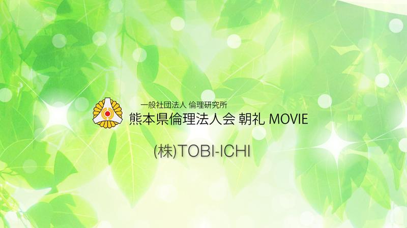 TOBI-ICHI活力朝礼