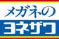 八代市MS 米澤 房朝 氏 「働くことは すばらしい」 @ 八代グランドホテル | 八代市 | 熊本県 | 日本