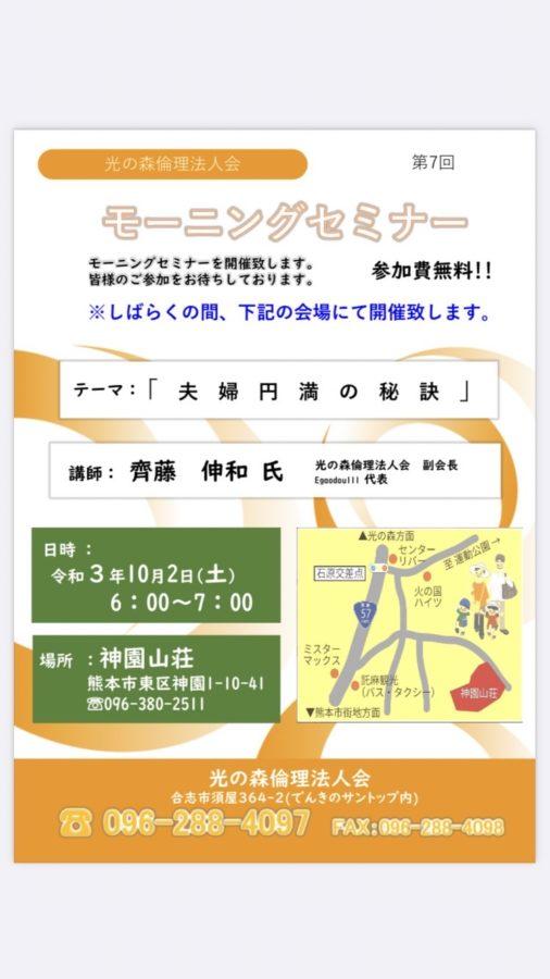 光の森倫理法人会モーニングセミナー @ 神園山荘